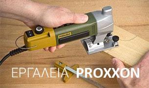 Εργαλεία Proxxon