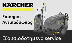 Service Karcher