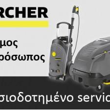 Karcher Service - Επισημη Karcher Αντιπροσωπεια - Τσιαμακης ΟΕ